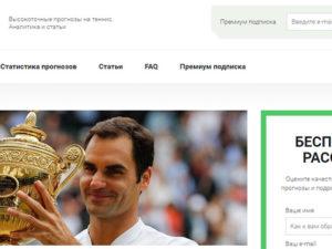dotennis.ru