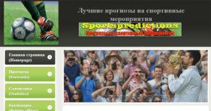 sportspredictions.ru