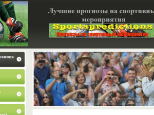 sportspredictions.ru