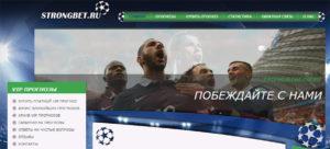 strongbet.ru