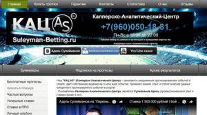 suleyman-betting.ru