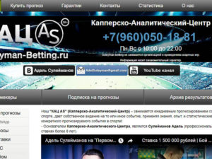 suleyman-betting.ru