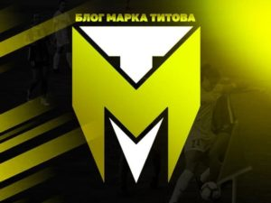 Блог Марка Титова отзывы