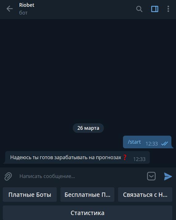 Бот Риобет в телеграмм