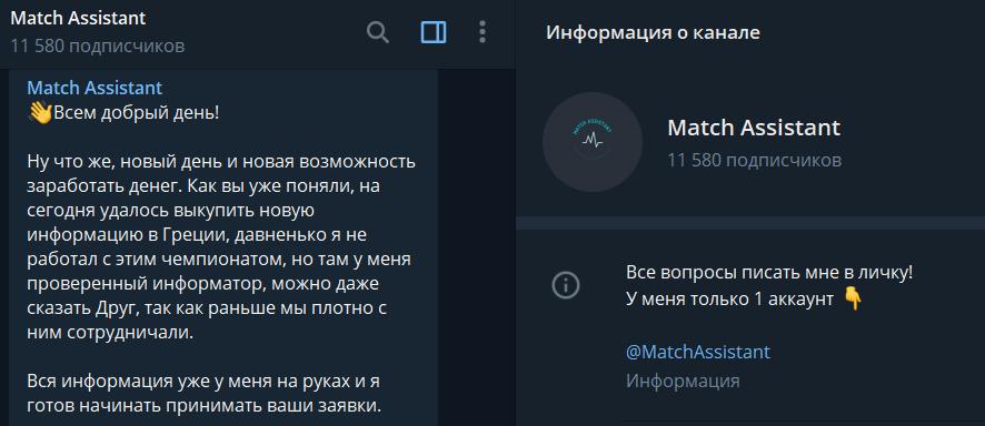 Телеграмм канал Матч Ассистент