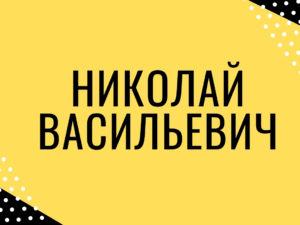 Николай Васильевич каппер